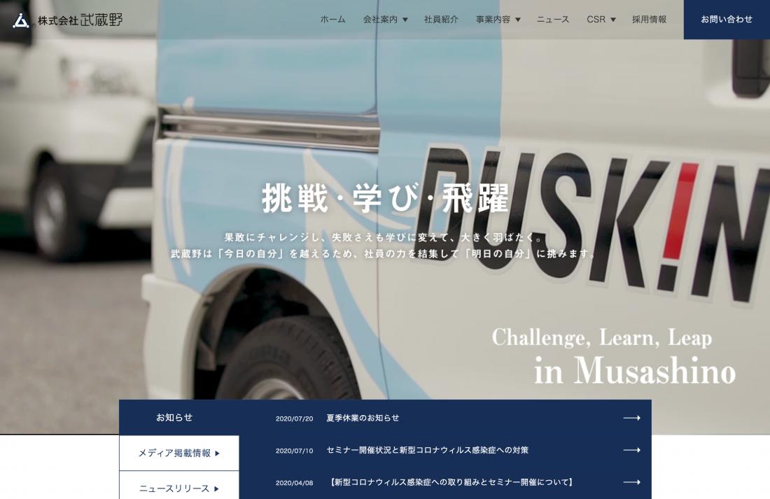 株式会社武蔵野様のデスクトップデザイン