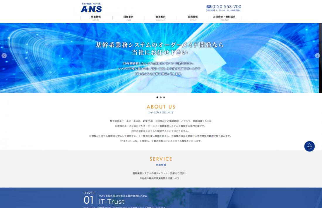 株式会社エイ・エヌ・エス様のデスクトップデザイン
