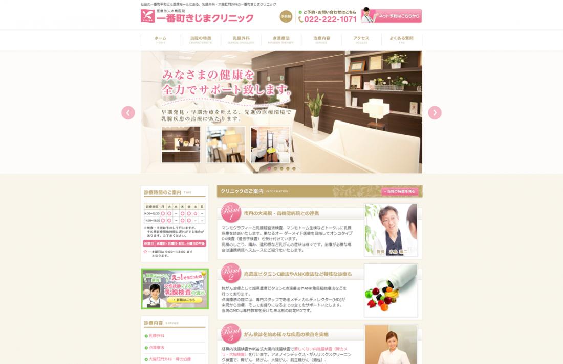 医療法人木島医院様(一番町きじまクリニック)のデスクトップデザイン