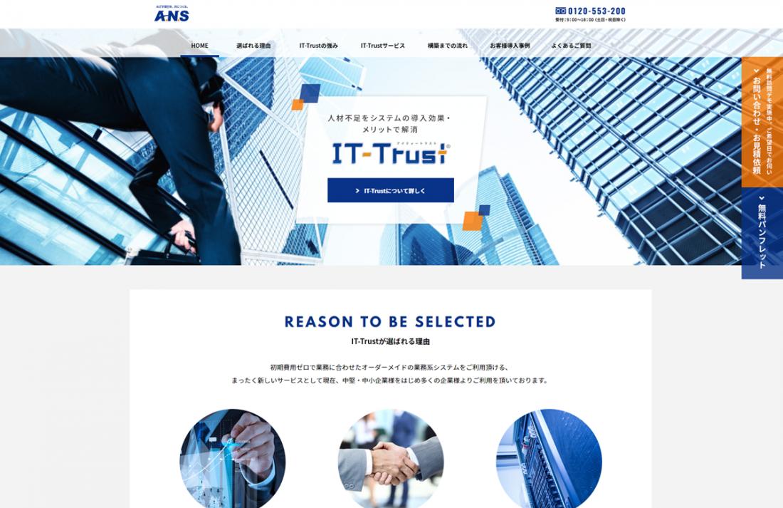株式会社エイ・エヌ・エス様(IT-Trust)のデスクトップデザイン