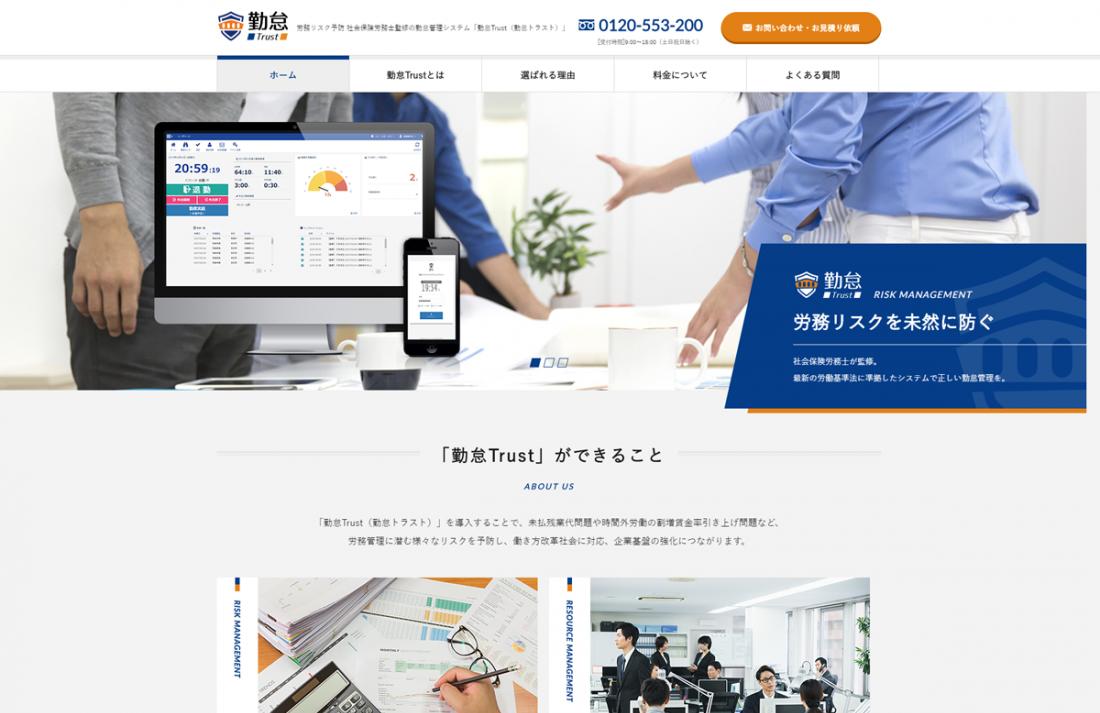 株式会社エイ・エヌ・エス様(勤怠Trust)のデスクトップデザイン
