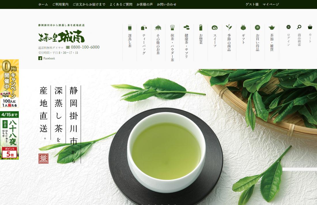 株式会社お茶の里城南様(ECサイト)のデスクトップデザイン
