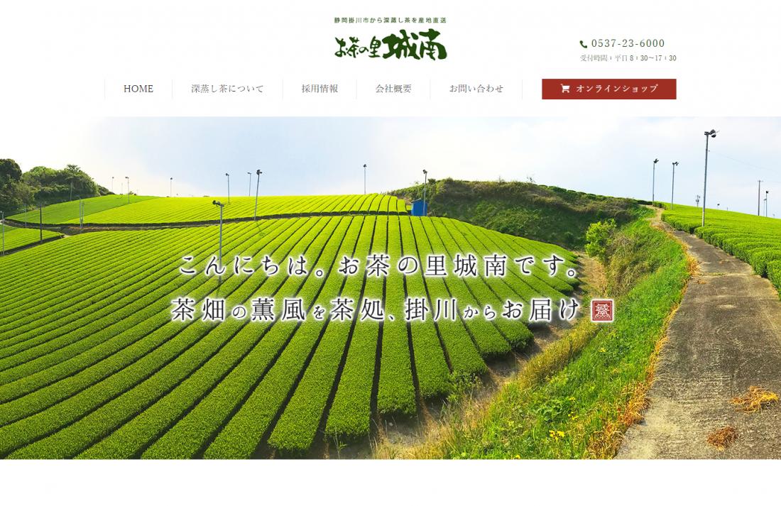株式会社お茶の里城南様(コーポレート)のデスクトップデザイン