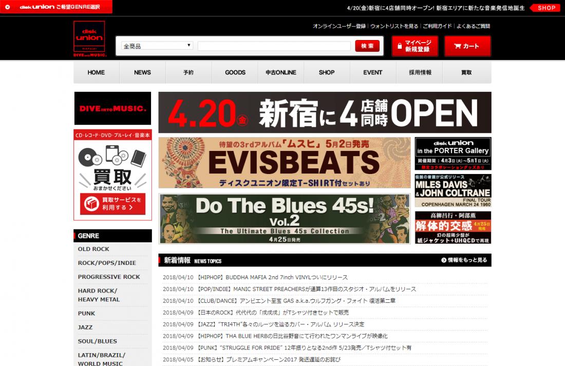 株式会社ディスクユニオン様 (ECサイト)のデスクトップデザイン