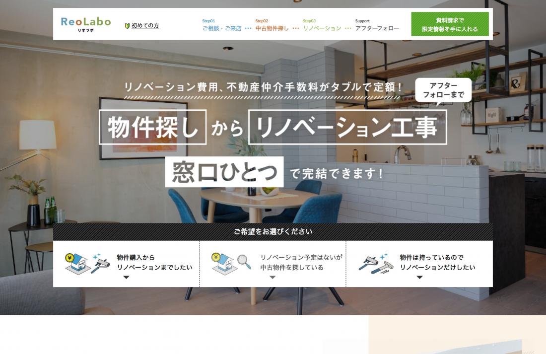 住環境ジャパン様のデスクトップデザイン