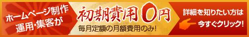 ホームページ制作・運用集客が初期費用0円!